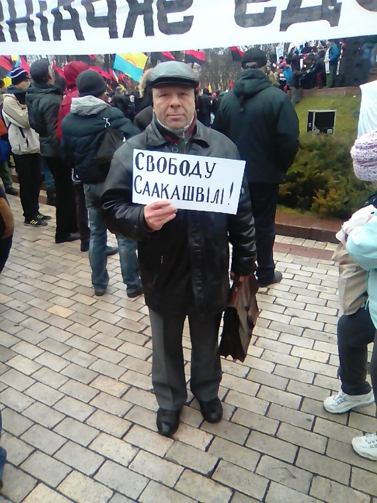 Свободу Саакашвили!